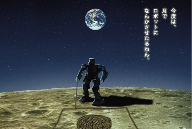 Japan Could Put a Human(oid) on the Moon by 2015