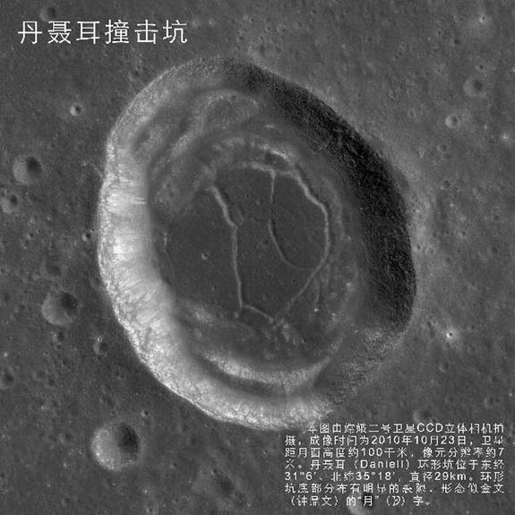 This photo, taken by China's Chang'e 2 lunar probe in October 2010, shows a crater in the moon's Bay of Rainbows. The image is one of the first released to the public by China's space agency.