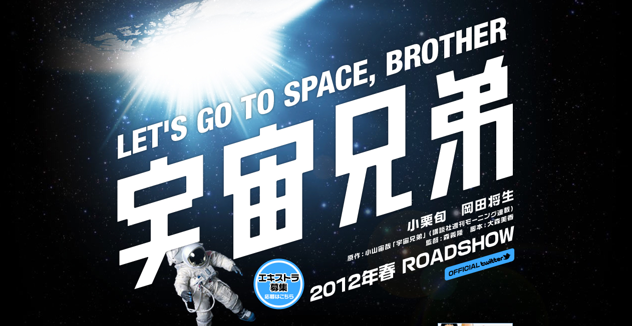 Japanese Sci-Fi Movie to Film Scenes at NASA Space Center