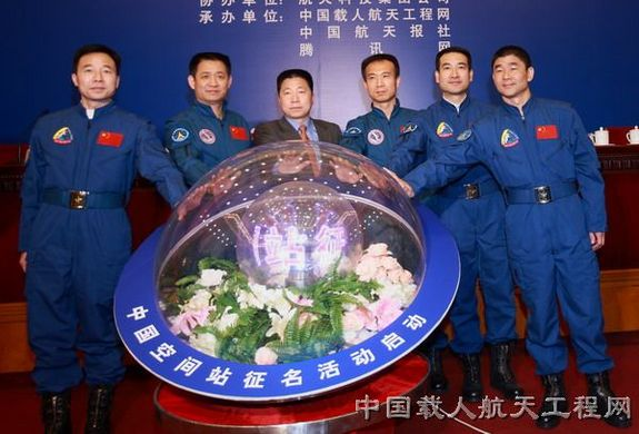 Six of China's already flown astronaut corps take part in ceremonies marking a naming contest for elements of their space station program.