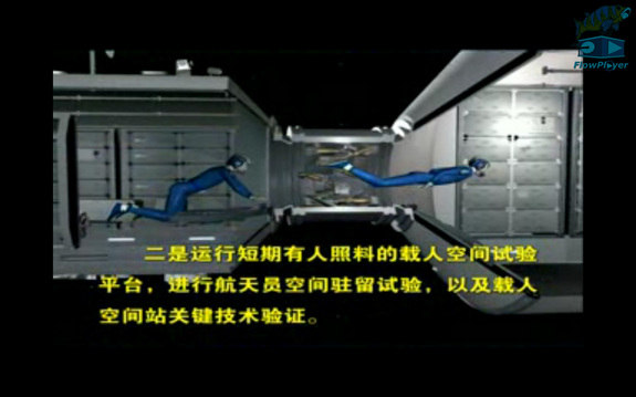 This still from a China space agency video shows a cutaway of a Shenzhou spacecraft docked at the country's Tiangong 1 space lab, showing how astronauts will move between the two Chinese spacecraft.