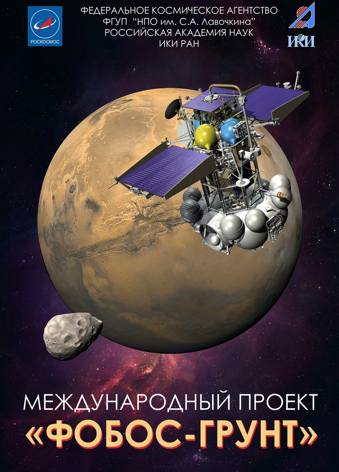 Russia Launching Probe to Sample Mars' Moon Phobos Today