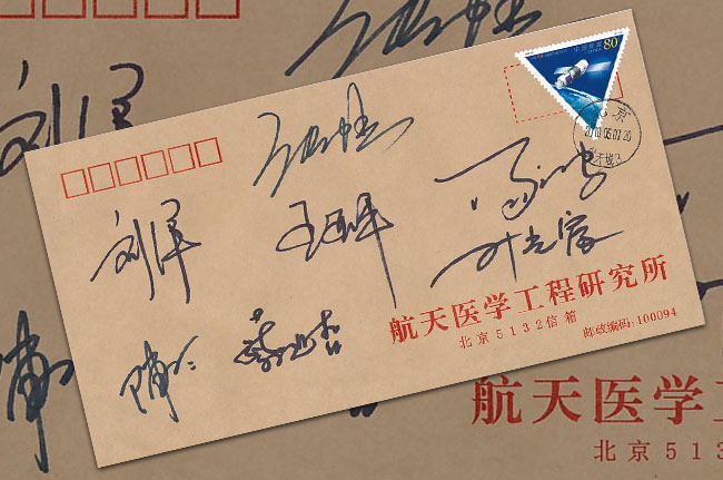 Names of China's Secret Astronauts Revealed by Autographed Envelope