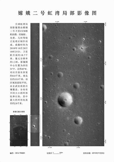 Chang'e 2 Orbiter's Image of the Bay of Rainbows