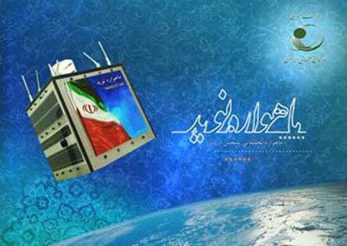 Iranian Satellite, Artist's Conception