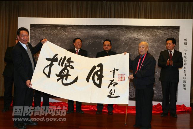 Chang'e 2 Spacecraft's Moon Image and Calligraphy
