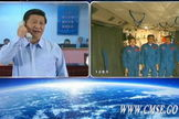 Chinese President Xi Jinping came to the Beijing Aerospace Control Center (BACC) on June 24, 2013, and spoke with the three astronauts aboard the Tiangong-1 orbiter.
