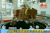 Chang'e 3 moon lander undergoes testing.
