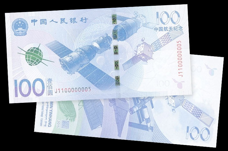 China Celebrates Its Spaceflight History on New Banknote and Coin